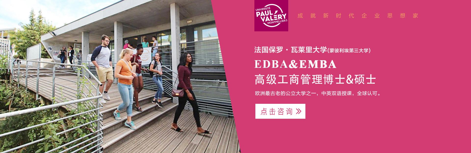 法国保罗•瓦莱里大学EMBA和EDBA